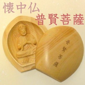 懐中仏 普賢菩薩(辰 巳) 柘植製 香合仏 仏像
