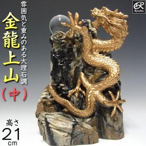 手頃な大きさの風水龍の置物です。 中国の伝説上の神獣である龍(竜)は、風水上「気」そのものとされてお...