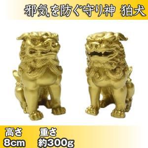 小さな狛犬(獅子狛犬)の置物です。狛犬(獅子)とは、魔除け・除災の守り神として、神社やお寺の門前など...