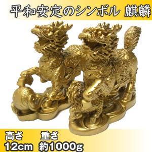 手頃な大きさの 麒麟の置物 です。 古代中国の伝説上の霊獣である麒麟(キリン)は、名君の誕生にあわせ...