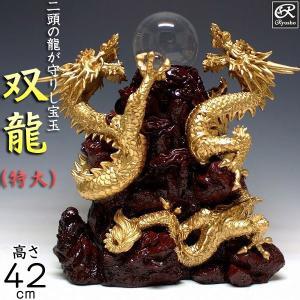 特大の風水龍の置物です。 中国の伝説上の神獣である龍(竜)は、風水上「気」そのものとされており、気の...