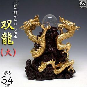大きな風水龍の置物です。 中国の伝説上の神獣である龍(竜)は、風水上「気」そのものとされており、気の...