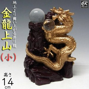 小さな風水龍の置物です。 中国の伝説上の神獣である龍(竜)は、風水上「気」そのものとされており、気の...