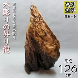 楠 木彫りの昇り龍 高さ126cm 置物