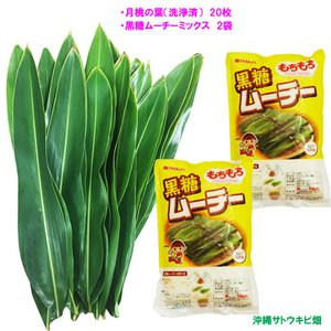 【送料無料】月桃の葉(洗浄済)20枚&黒糖ムーチー粉(黒糖餅粉)2袋 ryuuka
