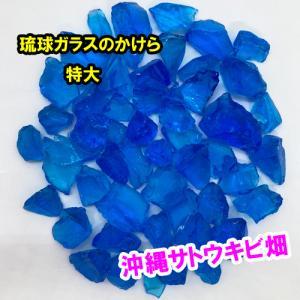 琉球ガラスのかけら カレット 特大サイズ 水色 500g ryuuka