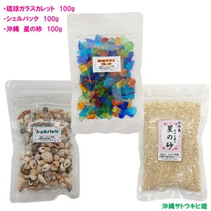 琉球ガラスカレット100g&シェルパック100g&星の砂100g ryuuka
