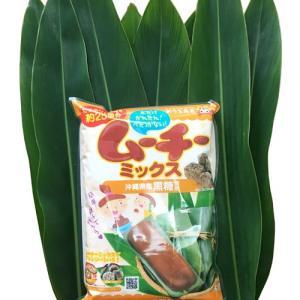 (送料無料)黒糖ムーチーミックス&月桃の葉25枚セット