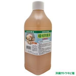 微生物酵素 オカヤドカリ用 環境改善液 詰め替え用(1L)|ryuuka