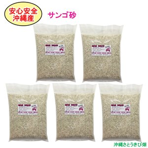 【送料無料】安心安全 国内産 沖縄の砂 サンゴ砂 1kg×5パック(5kg)|ryuuka