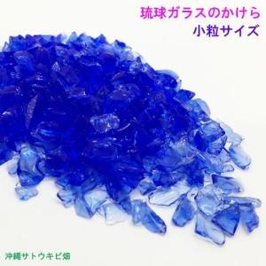 琉球ガラスのかけら カレット 小粒 青色 10g ryuuka