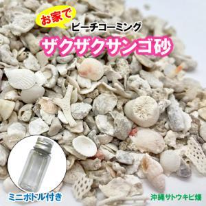 安心安全 国内産 沖縄の砂 ザクザクサンゴ砂 1kg|ryuuka