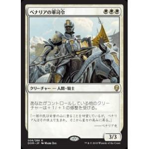 【DOMベナリアの軍司令】/白(E|ryuunoshippo