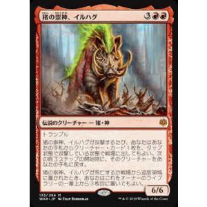 【WAR猪の祟神、イルハグ】/赤(C|ryuunoshippo