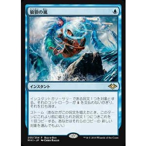 【MH1狼狽の嵐】【Buy-a-Box】/★青(C|ryuunoshippo