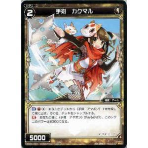 手剣カクマル【R】【WX03-023】/白|ryuunoshippo