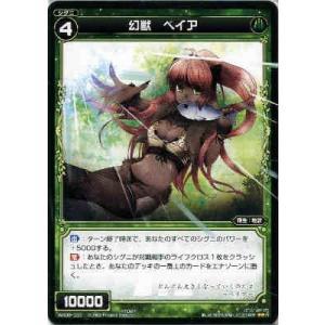 幻獣ベイア【R】【WX03-031】/緑|ryuunoshippo