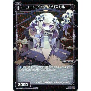 コードアンチクリスカル【C・ホロ】【WX03-048P】/黒|ryuunoshippo