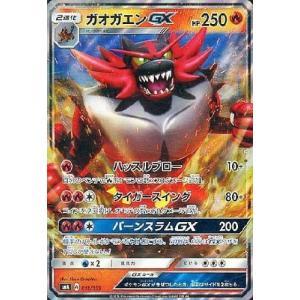 ガオガエンGX【011・059】【ホイル】/炎
