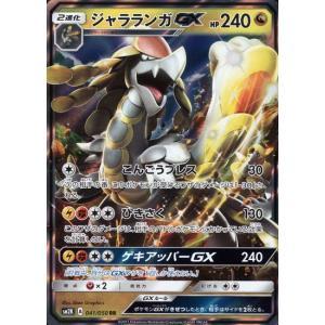 ジャラランガGX【041・050 RR】/ドラゴン(G