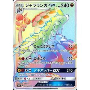 ジャラランガGX【059・050 HR】/ドラゴン