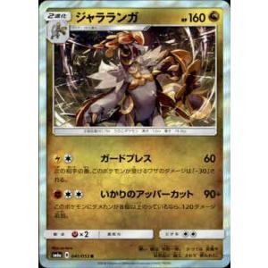 ジャラランガ【041・053 R】/ドラゴン