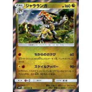 ジャラランガ【071・095 R】/ドラゴン(G