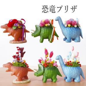 プリザーブドフラワー 遅れてごめんね 敬老の日 プレゼント ギフト 和風 誕生日 還暦のお祝い 贈り物 女性 花 おしゃれ ランキング 恐竜 ジュラシック プリザ