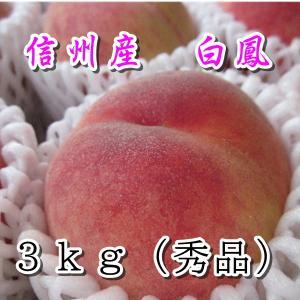 桃 もも お試しご家庭用に 長野県 川中島白鳳 3kg 秀品...