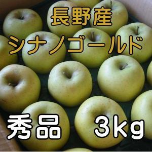 シナノゴールド 送料無料 信州産 秀品3kg長野りんごのご紹介♪2箱以上ご購入で、1箱プレゼント中! s-asahiya