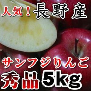 長野 サンふじりんご 送料無料  秀品 信州産 5kg11玉〜18玉長野サンふじりんご お歳暮 人気|s-asahiya