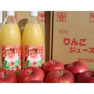 送料無料 長野りんご サンふじりんご ジュース1000ml2本入 s-asahiya