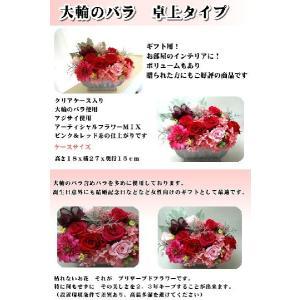 母の日にプリザーブドフラワー 大輪のバラ 卓上タイプ 送料無料|s-asahiya|02