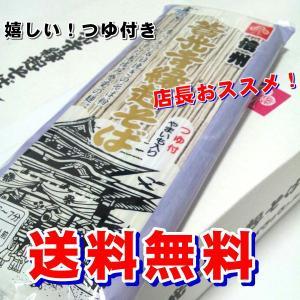 日本そば (信州そば) 信州善光寺縁起そば 220g×8袋入つゆ付き 送料無料|s-asahiya|04