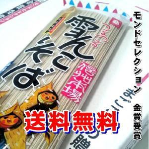 日本そば 送料無料 信州そば 信州雪ん子そば 200g×12入り(信州限定)|s-asahiya