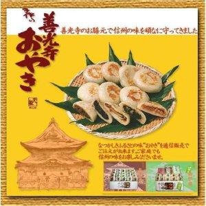 おやき 信州善光寺おやきセット20入り 野菜たっぷり  おやきは長野の特産品 お歳暮に s-asahiya