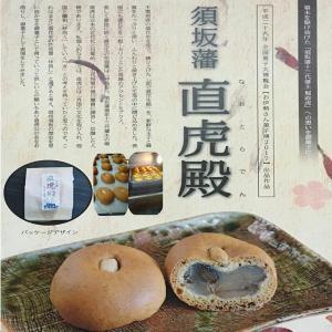 直虎殿お菓子10個入り|s-asahiya