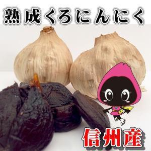 送料無料 信州産 熟成黒にんにく 10袋セット+1袋プレゼント中|s-asahiya