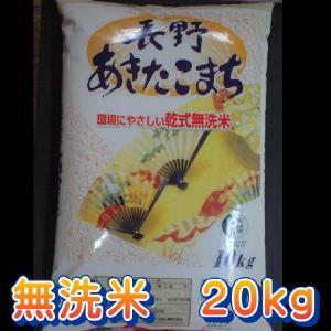 お米 米 10kgx2 (28年度米)送料無料 無洗米 長野県産あきたこまち米 10kg×2|s-asahiya