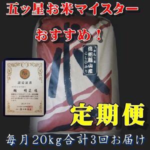 お米 米定期便 29年度米 送料無料 信州飯山産 特A米 一等米20kgX3回 をお届け精米したてで出荷します |s-asahiya