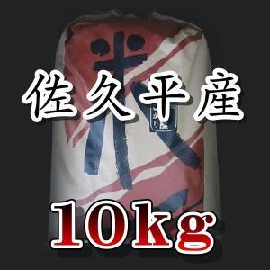 お米 米 10kg 長野県 白米 1等米 佐久平産コシヒカリ 10kg 平成29年度 送料無料|s-asahiya