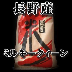 お米 米ミルキークイーン 20Kg 送料無料 29年度産 長野県産|s-asahiya
