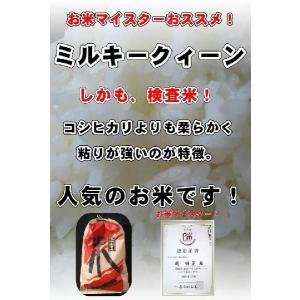 お米 米 10kg ミルキークイーン 信州産 平成29年 1等米 10kg  おいしいお米 送料無料|s-asahiya|02