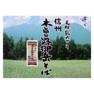 日本そば  ギフトにも 送料無料 木曽御岳そば乱れ切り 200g×6束入りお歳暮 人気長野信州そば|s-asahiya