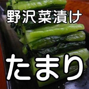 野沢菜漬け たまり漬け 200g×6袋 美味しい野沢菜たまり漬け|s-asahiya