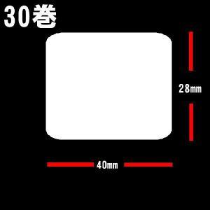 白無地サーマルラベル 30巻  送料無料 30巻(66000枚)ラベルサイズ縦28mm 横40mm|s-asahiya