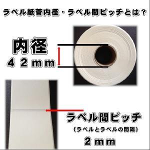 白無地サーマルラベル 30巻  送料無料 30巻(66000枚)ラベルサイズ縦28mm 横40mm|s-asahiya|04