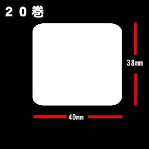20巻 サーマルラベル 送料無料 白無地サーマルラベル20巻(32000枚)ラベルサイズ縦38mm 横40mm s-asahiya