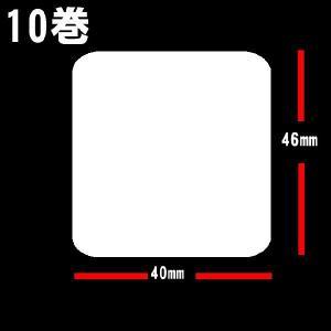 白無地サーマルラベル10巻 送料無料 10巻(14000枚)ラベルサイズ縦46mm 横40mm