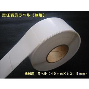 白無地サーマルラベル30巻  送料無料  耐レンジミラーサーマルラベル30巻(30000枚)ラベルサイズ縦62.5mm 横40mm s-asahiya